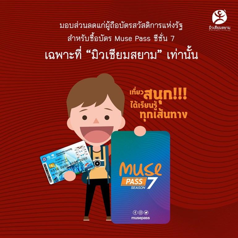 มิวเซียมสยาม มอบส่วนลดพิเศษแก่ผู้ถือบัตรสวัสดิการแห่งรัฐสำหรับซื้อบัตร Muse Pass มิวเซียมสยาม จับมือ ททท. ชูส่งเสริมการท่องเที่ยวพิพิธภัณฑ์ไทย มอบส่วนลดพิเศษแก่ผู้ถือบัตรสวัสดิการแห่งรัฐ สำหรับซื้อบัตร Muse Pass Season 7 13 -