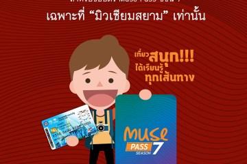 มิวเซียมสยาม มอบส่วนลดพิเศษแก่ผู้ถือบัตรสวัสดิการแห่งรัฐสำหรับซื้อบัตร Muse Pass มิวเซียมสยาม จับมือ ททท. ชูส่งเสริมการท่องเที่ยวพิพิธภัณฑ์ไทย มอบส่วนลดพิเศษแก่ผู้ถือบัตรสวัสดิการแห่งรัฐ สำหรับซื้อบัตร Muse Pass Season 7 14 -