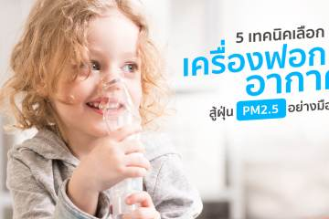 5 เทคนิคเลือกเครื่องฟอกอากาศอย่างมือโปร 2019 สู้ #ฝุ่นPM25 22 - water