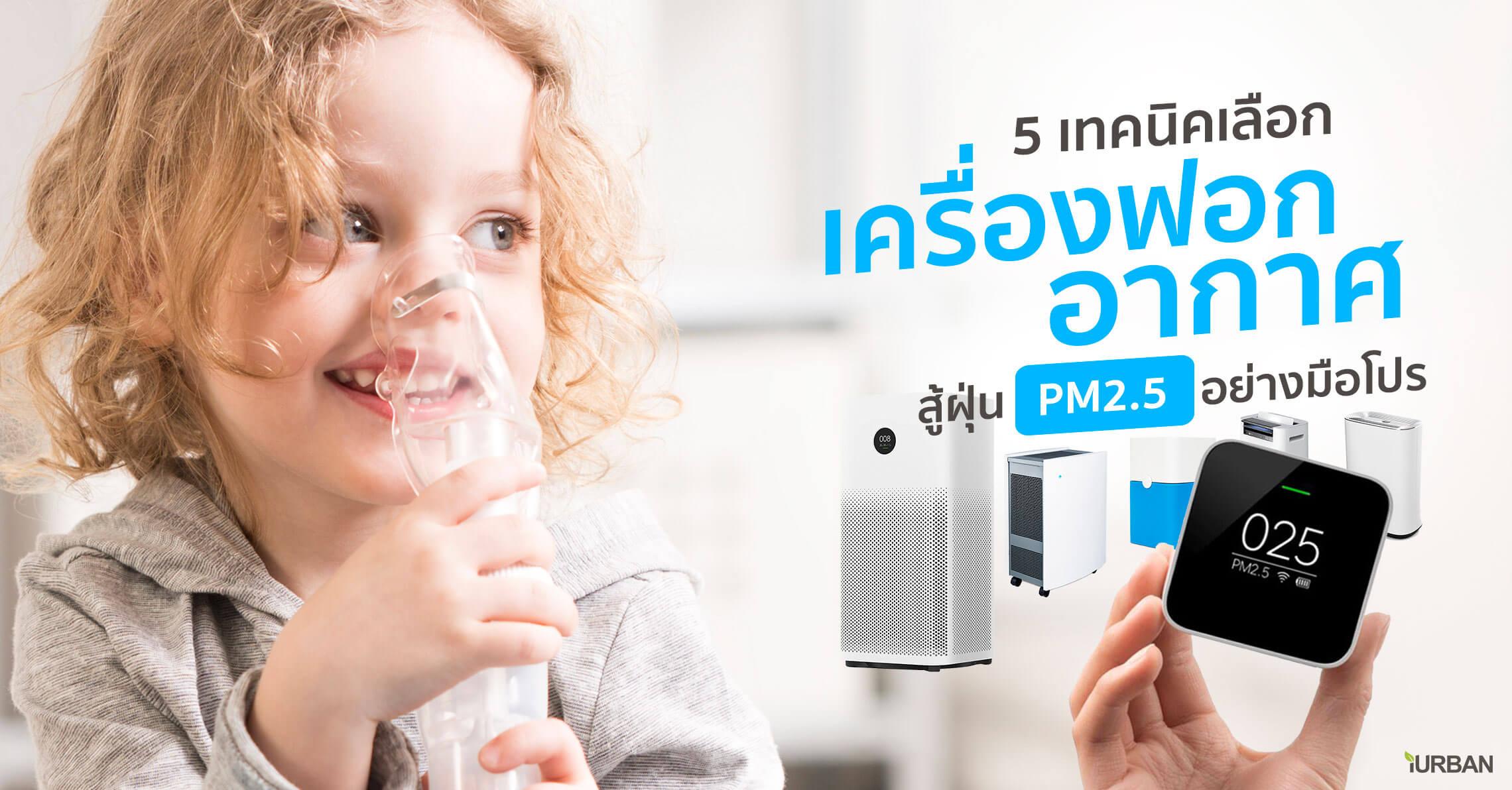 เครื่องฟอกอากาศ PM2.5 มี 5 เรื่องต้องดูเพื่อเลือกซื้ออย่างมือโปร 2019 13 - Air Purifier