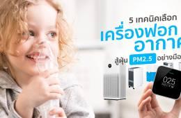 เครื่องฟอกอากาศ PM2.5 มี 5 เรื่องต้องดูเพื่อเลือกซื้ออย่างมือโปร 2019 32 - Cover