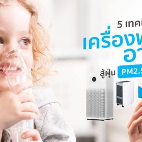 เครื่องฟอกอากาศ PM2.5 มี 5 เรื่องต้องดูเพื่อเลือกซื้ออย่างมือโปร 2019 23 - Air Purifier