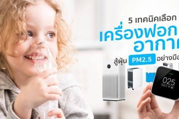 เครื่องฟอกอากาศ PM2.5 มี 5 เรื่องต้องดูเพื่อเลือกซื้ออย่างมือโปร 2019 16 - Siam Square