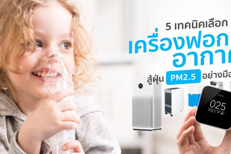 เครื่องฟอกอากาศ PM2.5 มี 5 เรื่องต้องดูเพื่อเลือกซื้ออย่างมือโปร 2019 13 - ฝุ่น PM2.5