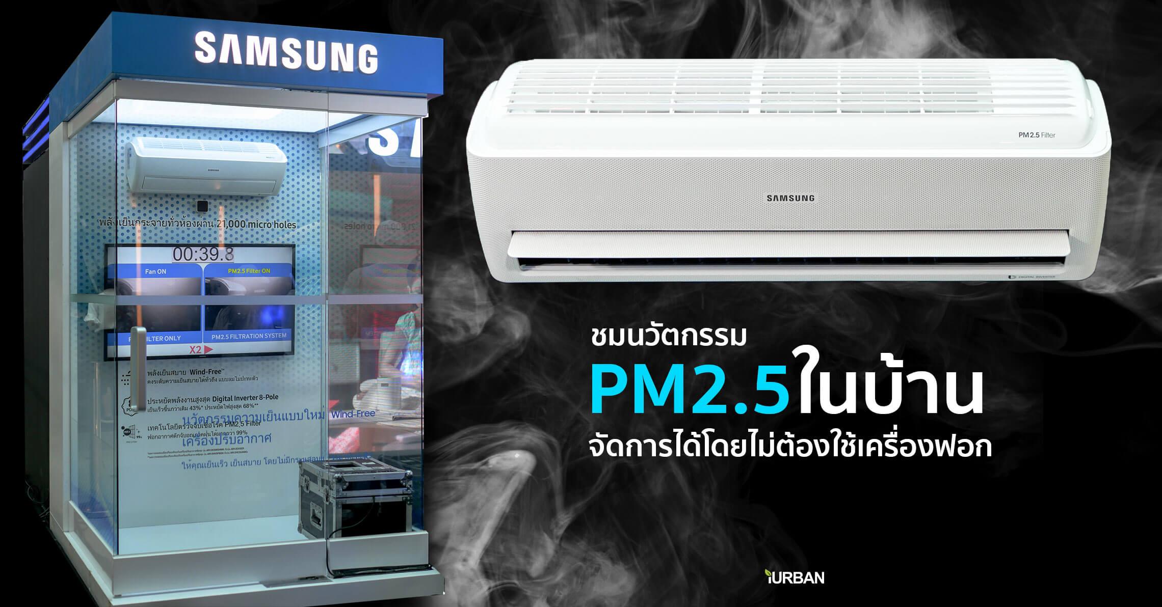"""แอร์ที่กรอง PM2.5 ได้ในเครื่องเดียว SAMSUNG Wind-Free Plus มากกว่าเครื่องฟอกอากาศถึงระดับ """"ไวรัส"""" 13 - Premium"""