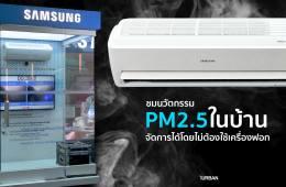 """แอร์ที่กรอง PM2.5 ได้ในเครื่องเดียว SAMSUNG Wind-Free Plus มากกว่าเครื่องฟอกอากาศถึงระดับ """"ไวรัส"""" 2 - Video"""