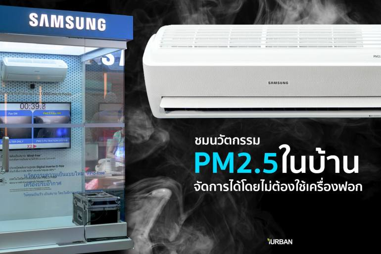 """แอร์ที่กรอง PM2.5 ได้ในเครื่องเดียว SAMSUNG Wind-Free Plus มากกว่าเครื่องฟอกอากาศถึงระดับ """"ไวรัส"""" 14 - ฝุ่น PM2.5"""