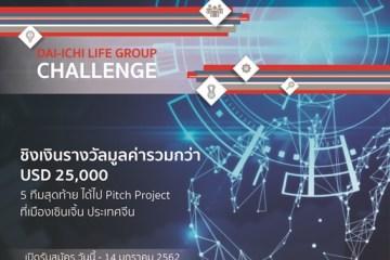 "OCEAN LIFE ไทยสมุทร ส่ง Startup ไทย สร้าง InsureTech สู่เวทีโลก ในโครงการ ""DAI-ICHI GROUP CHALLENGE"" 4 -"
