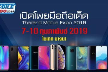 เปิดโพยมือถือเด็ด Thailand Mobile Expo 2019 18 - ข่าวประชาสัมพันธ์ - PR News