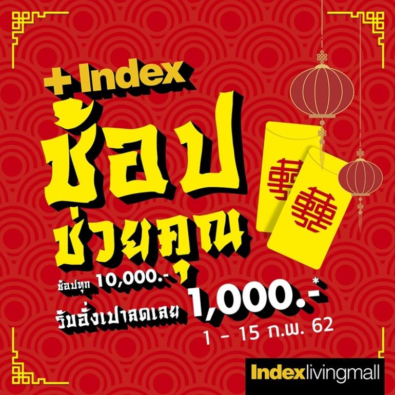 """""""อินเด็กซ์ ลิฟวิ่งมอลล์"""" จัดโปรฯ ช้อปช่วยคุณ ช้อปทุก 10,000 บาท  รับอั่งเปาลดเลย 1,000 บาท  1-15 กุมภาพันธ์ 2562 ทุกสาขาทั่วประเทศ 13 - Index Living Mall (อินเด็กซ์ ลิฟวิ่งมอลล์)"""