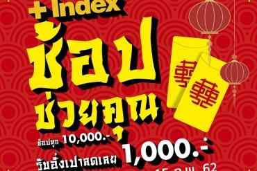 """""""อินเด็กซ์ ลิฟวิ่งมอลล์"""" จัดโปรฯ ช้อปช่วยคุณ ช้อปทุก 10,000 บาท รับอั่งเปาลดเลย 1,000 บาท 1-15 กุมภาพันธ์ 2562 ทุกสาขาทั่วประเทศ 27 - Index Living Mall (อินเด็กซ์ ลิฟวิ่งมอลล์)"""