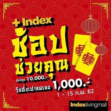 """""""อินเด็กซ์ ลิฟวิ่งมอลล์"""" จัดโปรฯ ช้อปช่วยคุณ ช้อปทุก 10,000 บาท  รับอั่งเปาลดเลย 1,000 บาท  1-15 กุมภาพันธ์ 2562 ทุกสาขาทั่วประเทศ 18 - Index Living Mall (อินเด็กซ์ ลิฟวิ่งมอลล์)"""