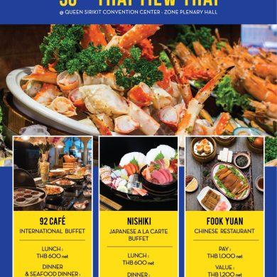สาวกความอร่อย เชิญทางนี้ คูปองอาหารราคาพิเศษ งานไทยเที่ยวไทย ครั้งที่ 50 20 -