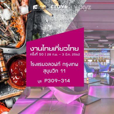 โปรโมชั่นงานไทยเที่ยวไทยครั้งที่ 50 โรงแรมอลอฟท์ กรุงเทพ - สุขุมวิท 11 14 -