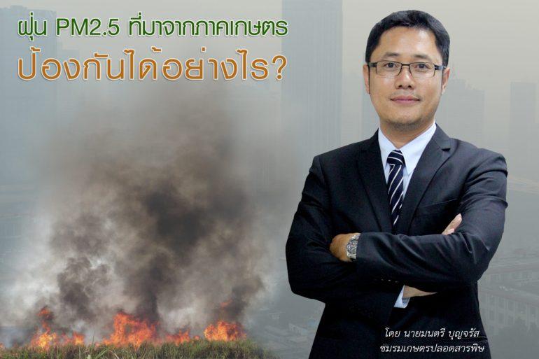 ฝุ่น PM2.5 ที่มาจากภาคเกษตร ป้องกันได้อย่างไร 13 -