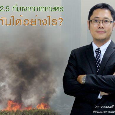 ฝุ่น PM2.5 ที่มาจากภาคเกษตร ป้องกันได้อย่างไร 16 -