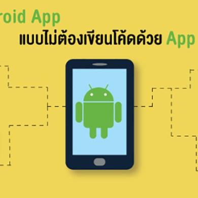 TK park เปิดอบรมสร้าง Android Appแบบไม่ต้องเขียนโค้ดด้วย App Inventor 16 -