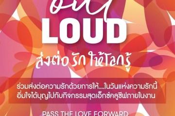 ดิ เอ็มโพเรี่ยม และ ดิ เอ็มควอเทียร์ ชวนส่งต่อความรัก LOVE OUT LOUD ต้อนรับวันวาเลนไทน์ 12 -