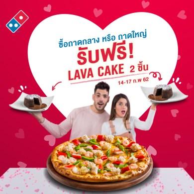 Domino's Pizza เติมเต็มความหวานต้อนรับวาเลนไทน์ แจกฟรี! ช็อคโกแลต ลาวา เค้ก 14 -