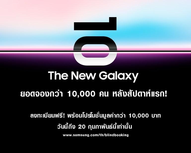 ซัมซุงท้าจอง The New Galaxy ก่อนวันเปิดตัว เผยสัปดาห์แรก ยอดทะลุ 10,000 เครื่อง! จองด่วน ถึง 20 ก.พ. นี้เท่านั้น 13 - samsung