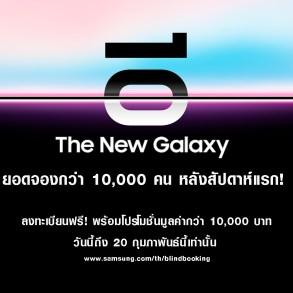 ซัมซุงท้าจอง The New Galaxy ก่อนวันเปิดตัว เผยสัปดาห์แรก ยอดทะลุ 10,000 เครื่อง! จองด่วน ถึง 20 ก.พ. นี้เท่านั้น 15 - samsung