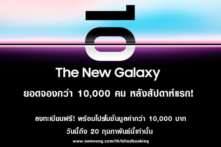 ซัมซุงท้าจอง The New Galaxy ก่อนวันเปิดตัว เผยสัปดาห์แรก ยอดทะลุ 10,000 เครื่อง! จองด่วน ถึง 20 ก.พ. นี้เท่านั้น 14 - samsung