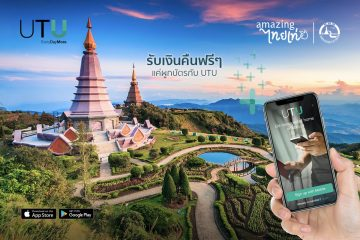 """Amazingไทยเท่"" #เที่ยวเท่ๆแบบไทยๆ ช๊อปปิ้งเท่ๆ กับ UTU 14 -"