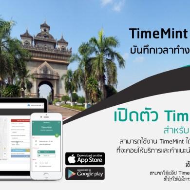TimeMint Application บันทึกเวลาทำงานสำหรับพนักงานเปิดตัว TimeMint Laos สำหรับผู้ใช้งานในประเทศลาว 15 -