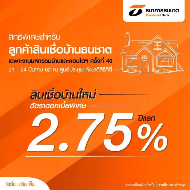ธนชาตจัดให้! ลูกค้าสินเชื่อบ้านใหม่รับดบ.สุดเริ่ด 2.75% พร้อมโปรฯ เด็ดเพียบที่งานมหกรรมบ้านและคอนโดฯ 13 -