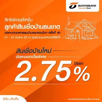 ธนชาตจัดให้! ลูกค้าสินเชื่อบ้านใหม่รับดบ.สุดเริ่ด 2.75% พร้อมโปรฯ เด็ดเพียบที่งานมหกรรมบ้านและคอนโดฯ 14 -