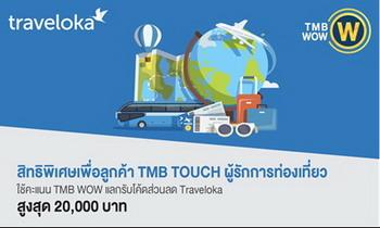 ทีเอ็มบี ให้ลูกค้า TMB TOUCH ผู้รักการท่องเที่ยวใช้คะแนน WOW รับส่วนลดจาก Traveloka สูงสุดถึง 20,000 บาท 16 -