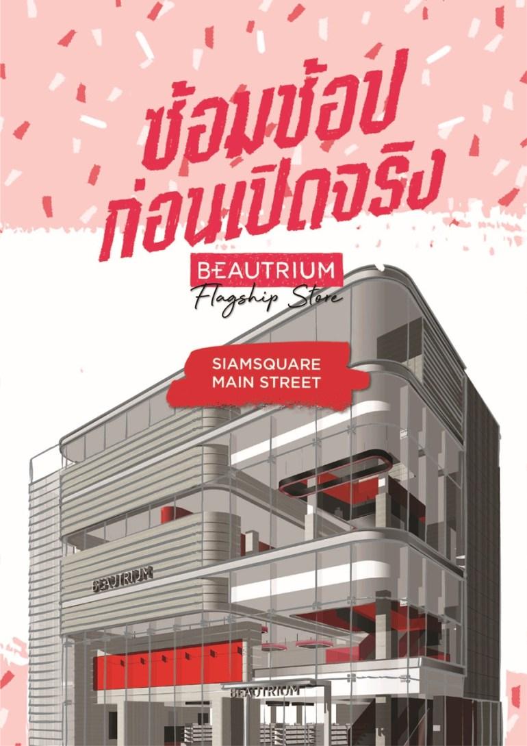 เปิดตัว BEAUTRIUM Flagship Store บิวตี้ เดสติเนชั่นขนาดใหญ่ ใจกลางสยามสแควร์ 13 -
