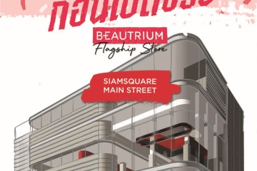 เปิดตัว BEAUTRIUM Flagship Store บิวตี้ เดสติเนชั่นขนาดใหญ่ ใจกลางสยามสแควร์ 8 -