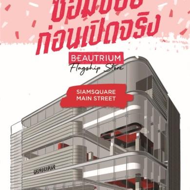 เปิดตัว BEAUTRIUM Flagship Store บิวตี้ เดสติเนชั่นขนาดใหญ่ ใจกลางสยามสแควร์ 16 -