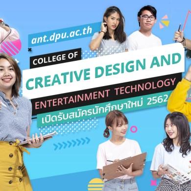 5 วิชาที่ควรเรียนในวิทยาลัยครีเอทีฟดีไซน์ แอนด์ เอ็นเตอร์เทนเมนต์เทคโนโลยี มหาวิทยาลัยธุรกิจบัณฑิตย์ 14 -