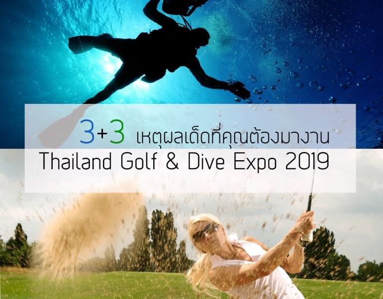 3+3 เหตุผลเด็ด ที่คุณต้องมางาน Thailand Golf & Dive Expo 2019 13 -
