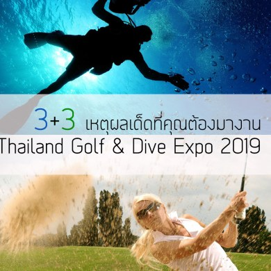 3+3 เหตุผลเด็ด ที่คุณต้องมางาน Thailand Golf & Dive Expo 2019 15 -
