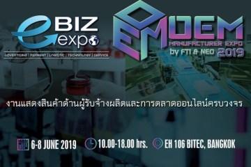 นีโอ ชวนออกบูธ ต่อยอดธุรกิจสู่ยุคดิจิทัล เตรียมแจ้งเกิดนักธุรกิจหน้าใหม่ ในงาน e-Biz & OEM Manufacturer Expo 2019 8 -