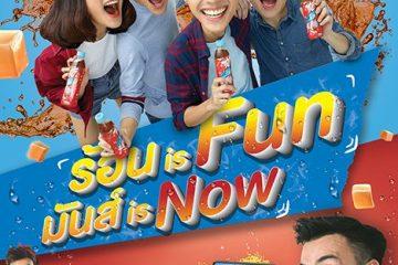 """""""เย็นเย็นฟัน"""" ชวนแชร์คลิปวิดีโอประกวดในหัวข้อ """"ร้อน is Fun มันส์ is Now"""" ชิงรางวัลมูลค่ารวม 180,000 บาท 10 -"""