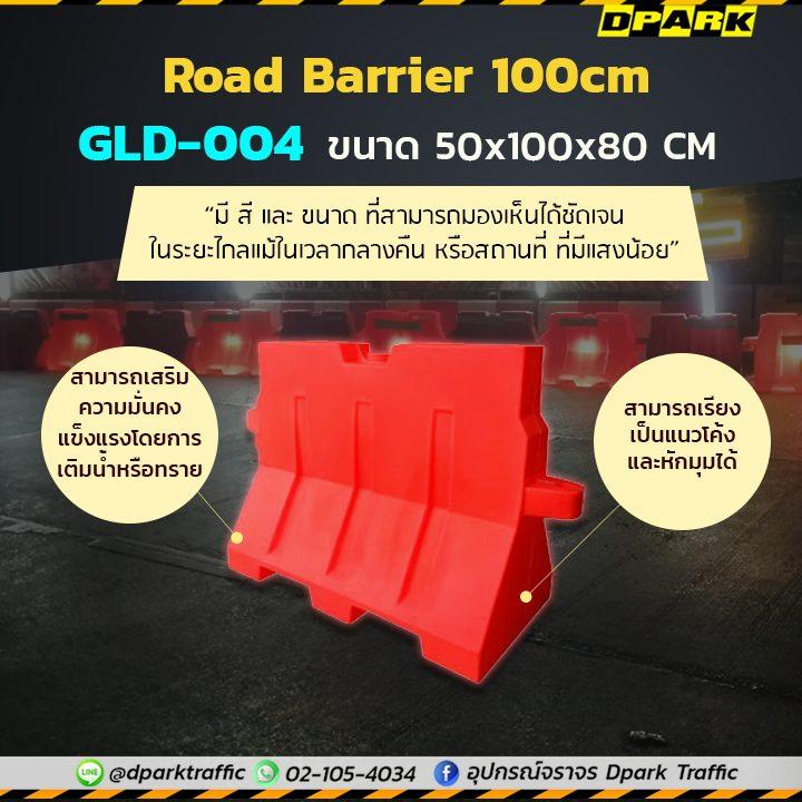 เรารู้ว่าโครงการก่อสร้างของคุณต้องการอุปกรณ์ที่ดีที่สุด เราจึงแนะนำ แผงกั้นจราจร พลาสติก Dpark รุ่น GLD-004 13 -