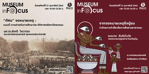 มิวเซียมสยาม เชิญร่วมกิจกรรม Museum inFocus 2019 13 -