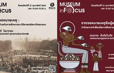 มิวเซียมสยาม เชิญร่วมกิจกรรม Museum inFocus 2019 15 -