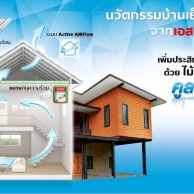 ส่องวัสดุสร้างบ้านที่ช่วยลดความร้อนจากเอสซีจี 14 -