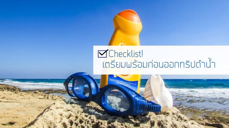 Checklist เตรียมพร้อม ก่อนออกทริปดำน้ำ ซัมเมอร์นี้ 13 -