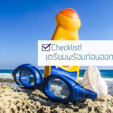 Checklist เตรียมพร้อม ก่อนออกทริปดำน้ำ ซัมเมอร์นี้ 19 -