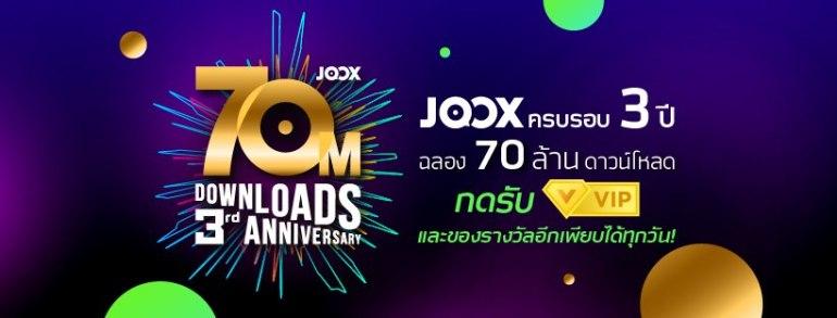 JOOX ฉลองทะลุ 70 ล้านดาวน์โหลด ครบรอบ 3 ปี 13 -