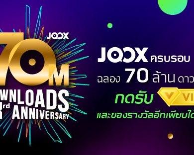 JOOX ฉลองทะลุ 70 ล้านดาวน์โหลด ครบรอบ 3 ปี 14 -