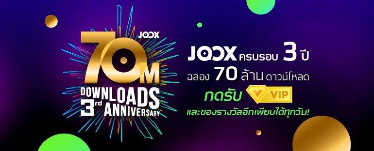 JOOX ฉลองทะลุ 70 ล้านดาวน์โหลด ครบรอบ 3 ปี 20 - ข่าวประชาสัมพันธ์ - PR News