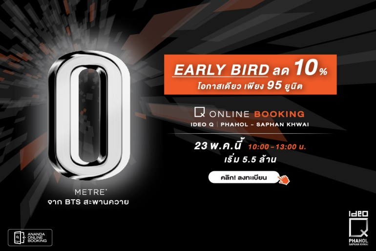Q ONLINE BOOKING จองคอนโดออนไลน์ก่อนใครที่แรก EARLY BIRD ลด 10% 13 - Ananda