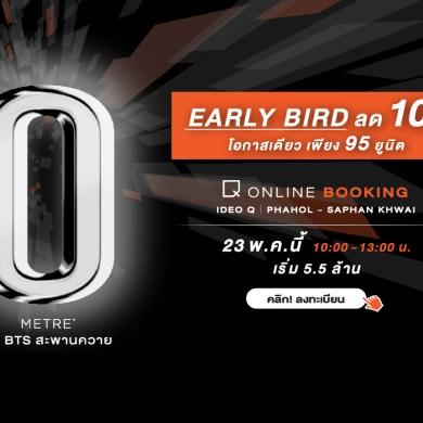 Q ONLINE BOOKING จองคอนโดออนไลน์ก่อนใครที่แรก EARLY BIRD ลด 10% 19 - Ananda
